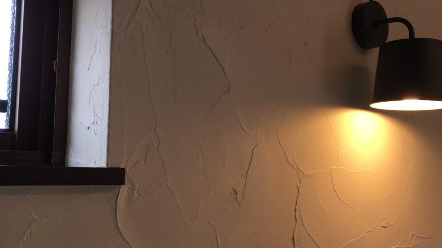 【珪藻土壁】メリットやデメリットを実画像にてご紹介