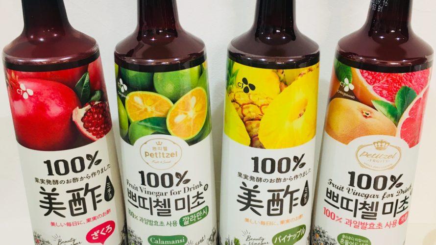 【コストコクーポン】美酢(ミチョ)どんな味?何割が一番おいしいの?