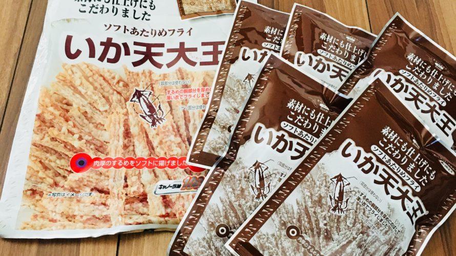 コストコ歴10年【イカ天大王】激安スーパーよりコスパ最強