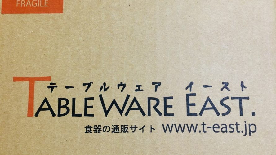 【テーブルウエアイースト口コミ】インスタ映えカフェ風食器が揃うお店
