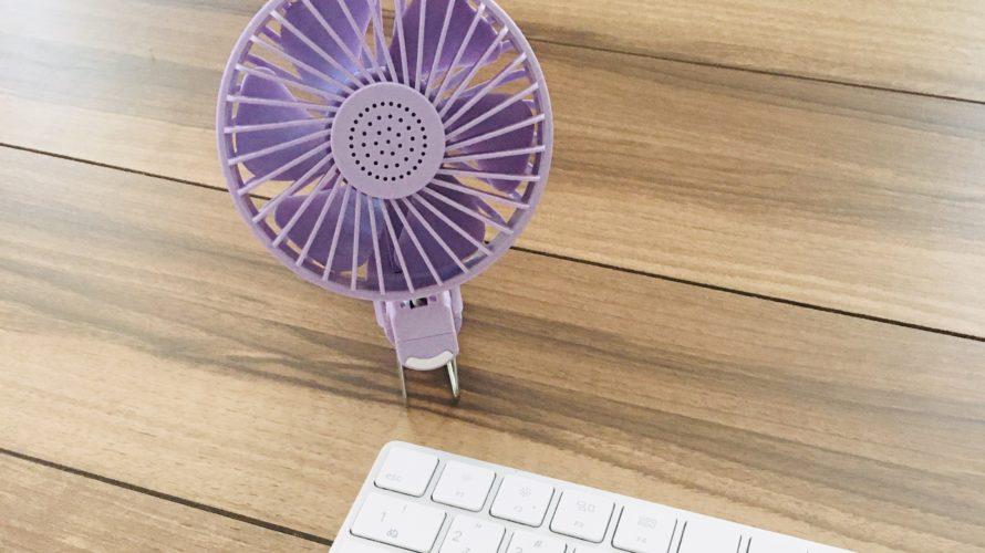 【hapins 扇風機】かわいいハンディ扇風機の口コミ