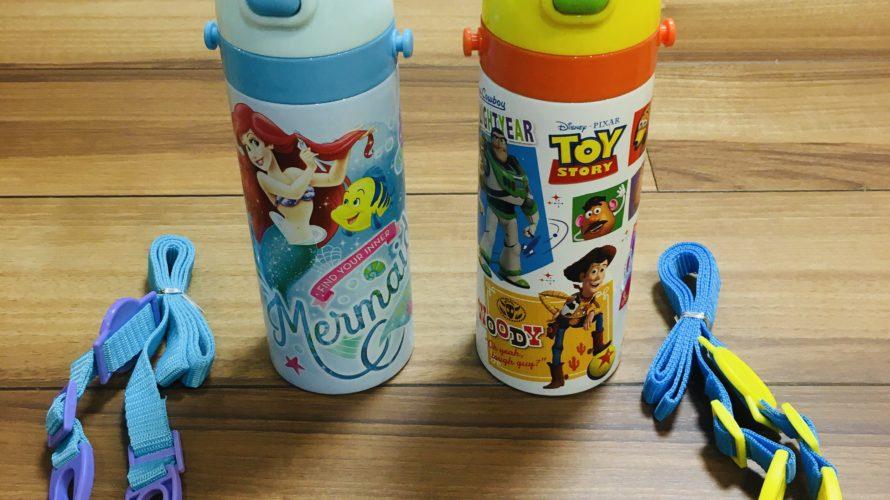 スケーターの水筒【口コミ】2歳・4歳上手に使えるのか検証。