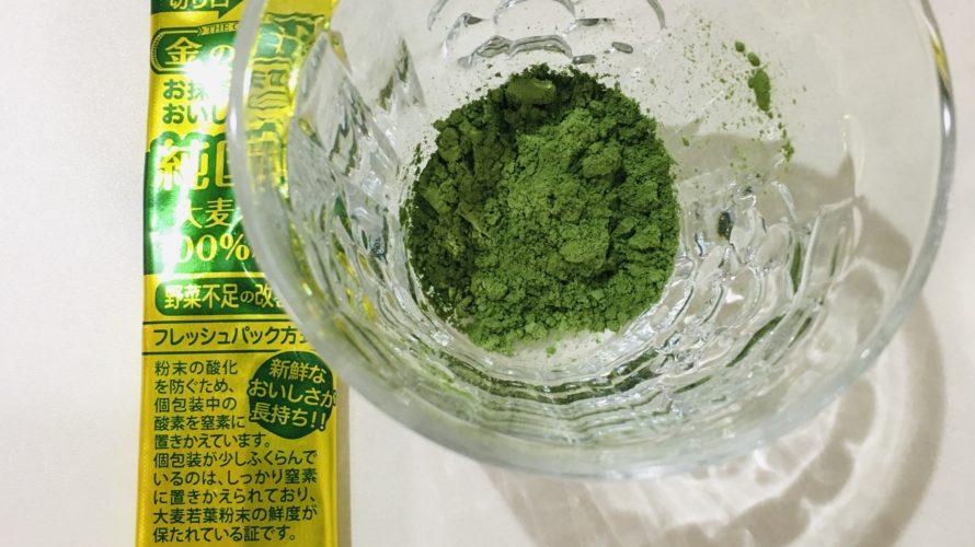 【コストコおすすめ】金の青汁「大麦若葉」〜山本漢方の青汁と比較〜