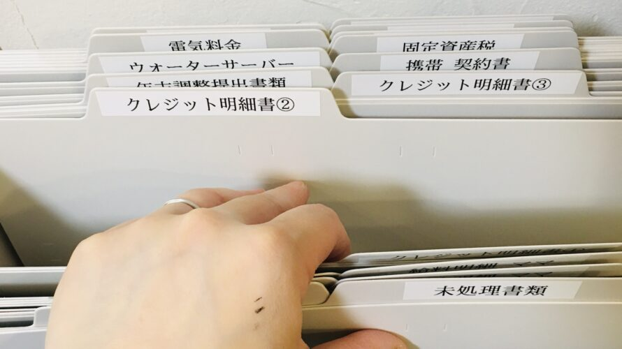 書類整理にアイデアはいらない!「あの書類どこだっけ?」をやめる方法