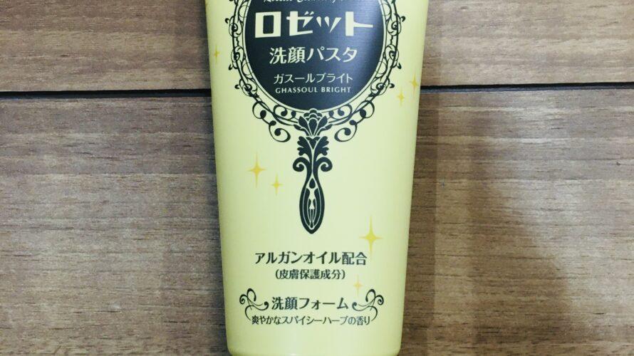 【ロゼット洗顔パスタどれがいい?】緑と黄色の効果を検証!毛穴とくすみが気になります。